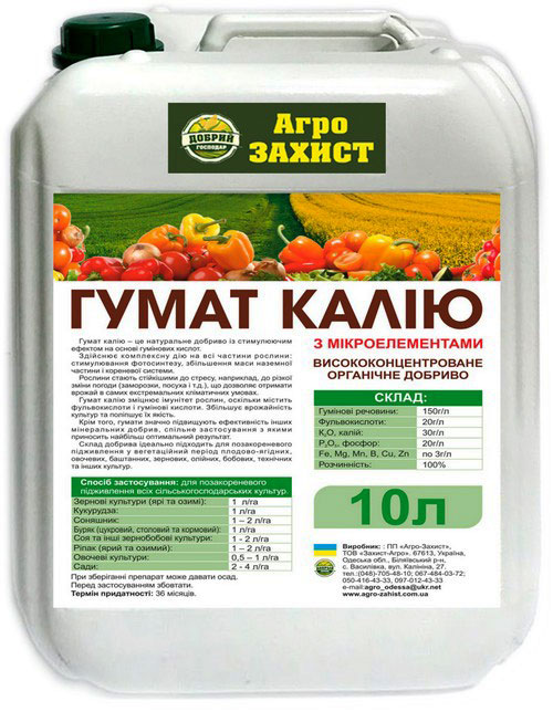 гумат-калия-канистра- 10л